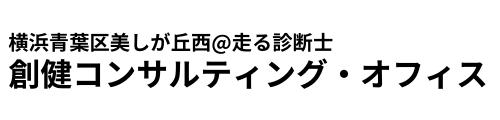 横浜青葉区美しが丘西@走る診断士@創健コンサルティング・オフィス